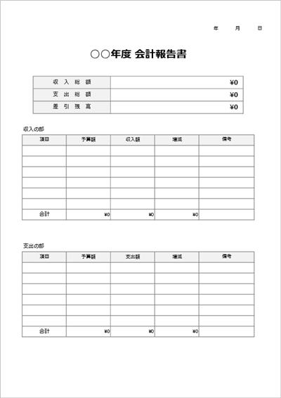 会計報告書のエクセルテンプレート01