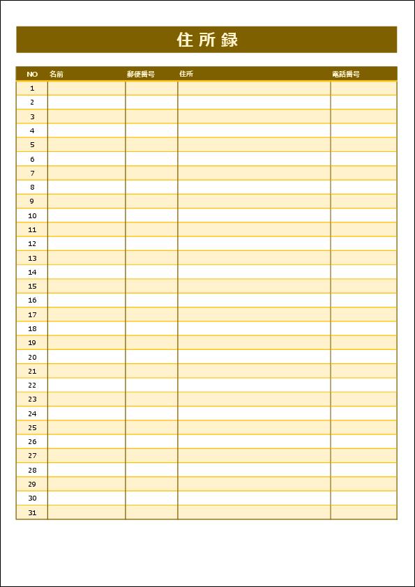 住所録テンプレート01