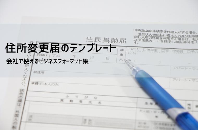 住所変更届の書式フォーマット(エクセル) | 会社用テンプレート