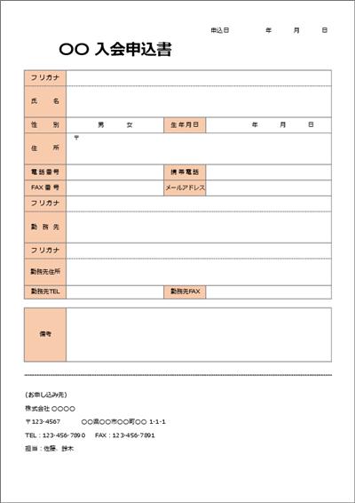申込書エクセルテンプレート01 入会用