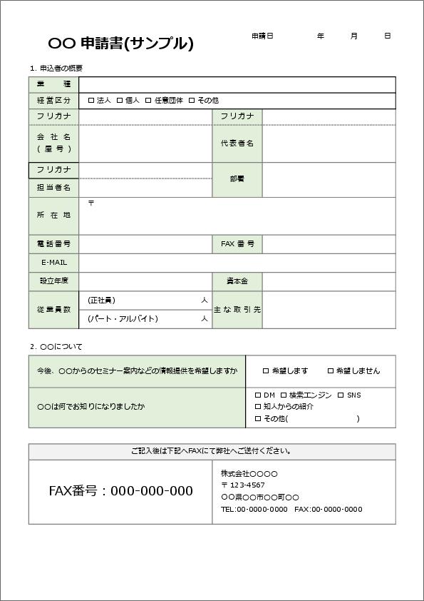 申請書(サンプル)のエクセルテンプレート おしゃれ
