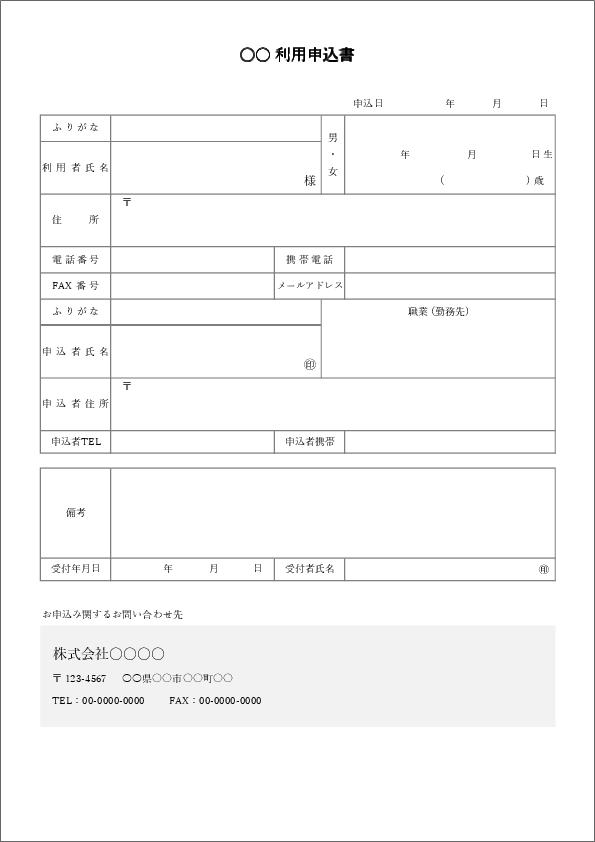 利用申込書(サンプル)のエクセルテンプレート シンプル
