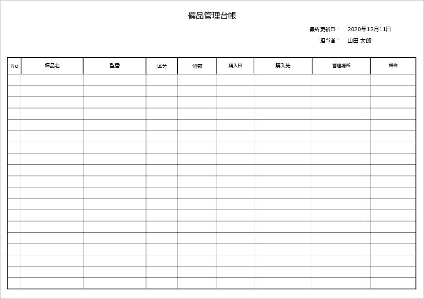 備品管理台帳テンプレート01エクセル