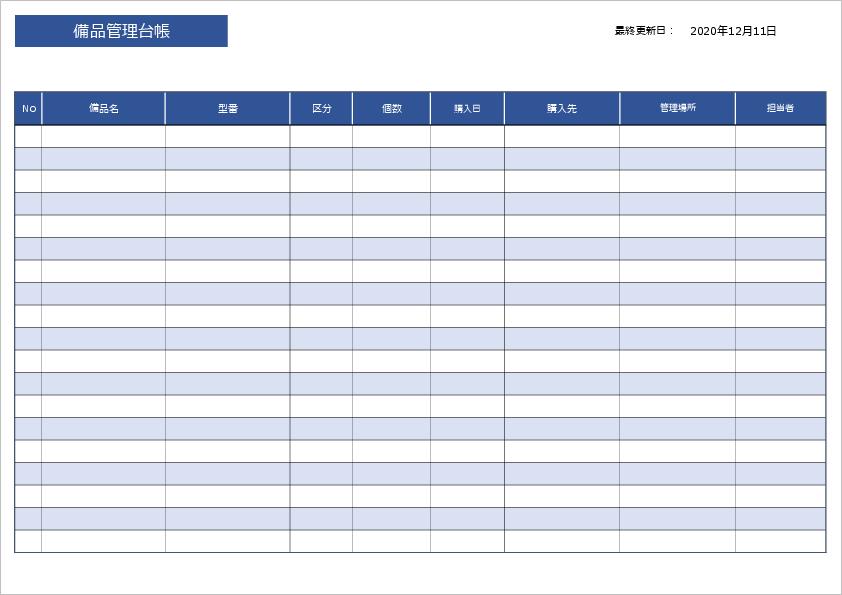 備品管理台帳テンプレート02エクセル