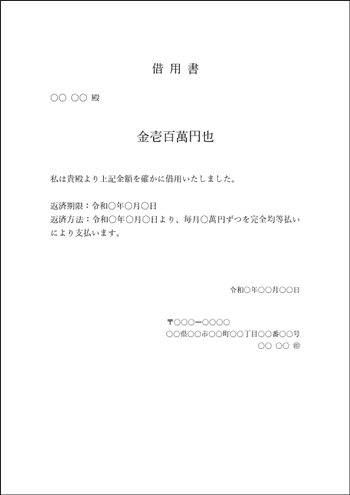 借用書テンプレート01