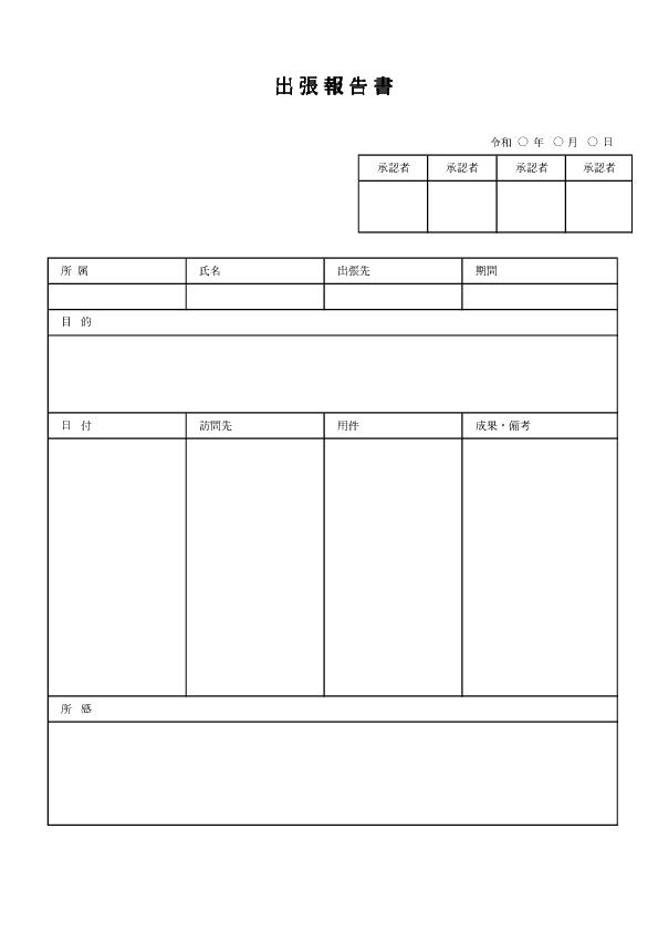 出張報告書のワードテンプレート06