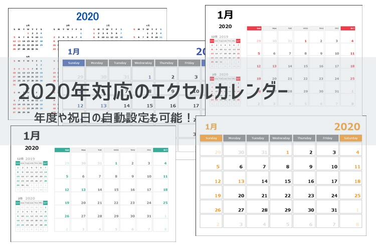2020年対応のエクセルカレンダー