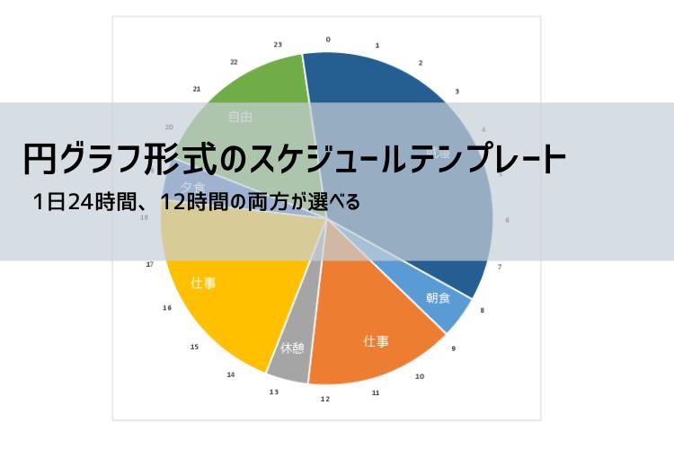 円グラフスケジュールテンプレート アイキャッチ