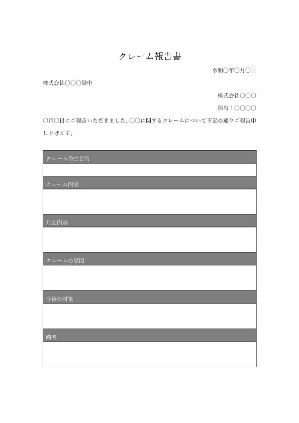 クレーム報告書エクセル01(社外向け)