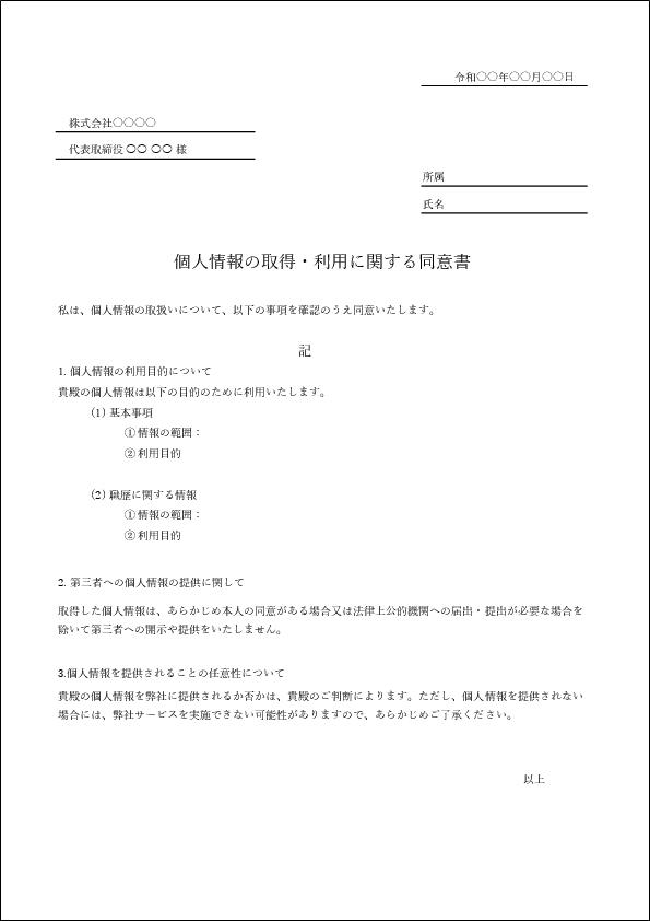個人情報に関する同意書の例文サンプル