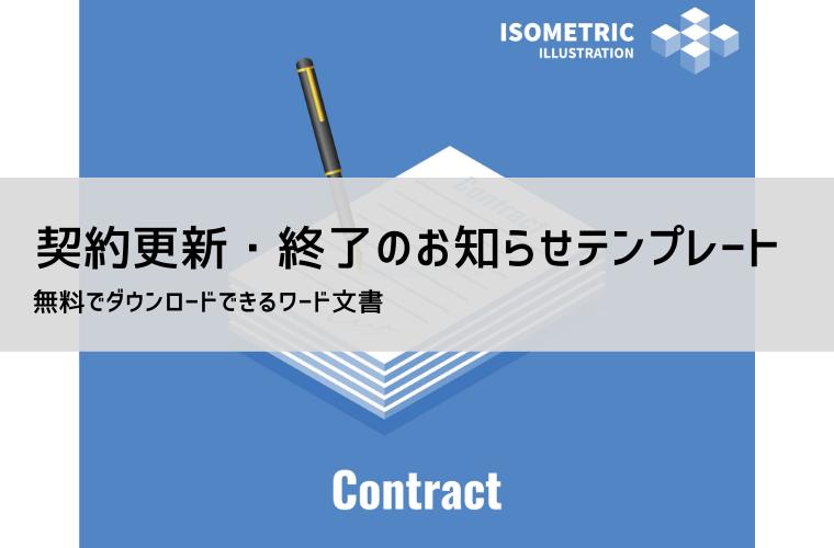 契約更新・終了のお知らせテンプレート アイキャッチ