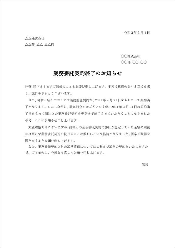 業務委託契約終了のお知らせテンプレート04