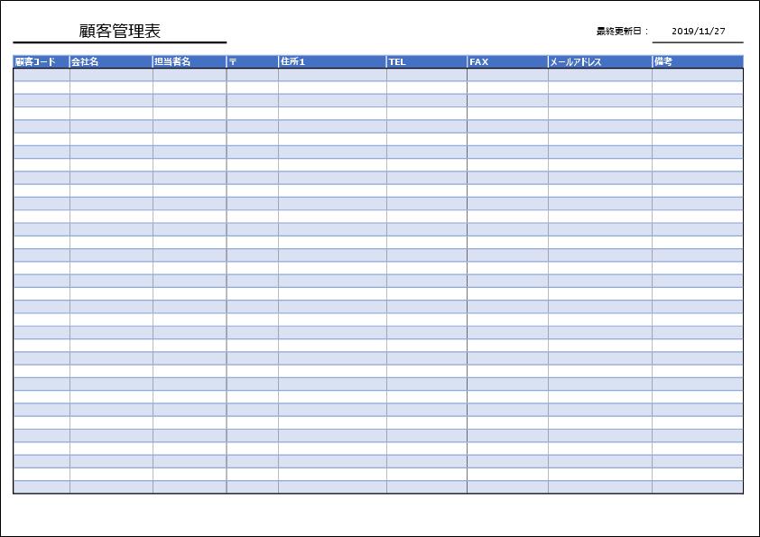 顧客管理表テンプレート01