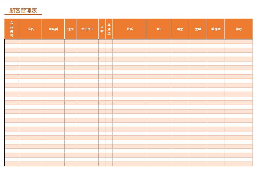 顧客管理表テンプレート02