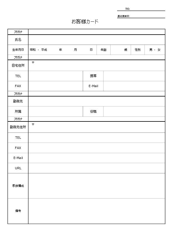 顧客管理名簿テンプレート03