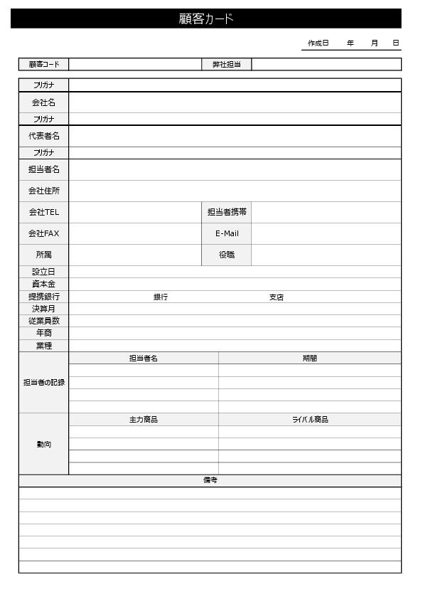 顧客管理名簿テンプレート04