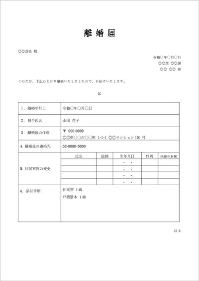 会社への離婚届テンプレート02