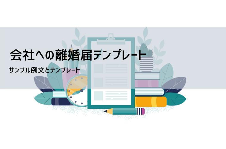 会社への離婚届アイキャッチ