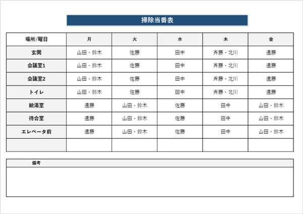 エクセル掃除当番表テンプレート01 - A4横
