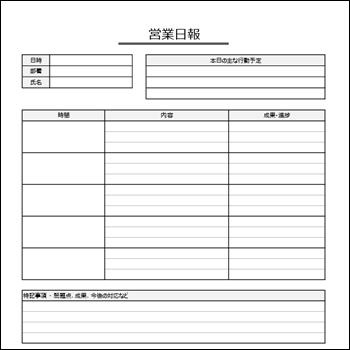 営業日報テンプレート エクセルA4縦02