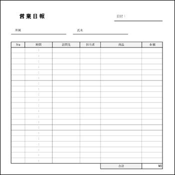 営業日報テンプレート エクセルA4縦04