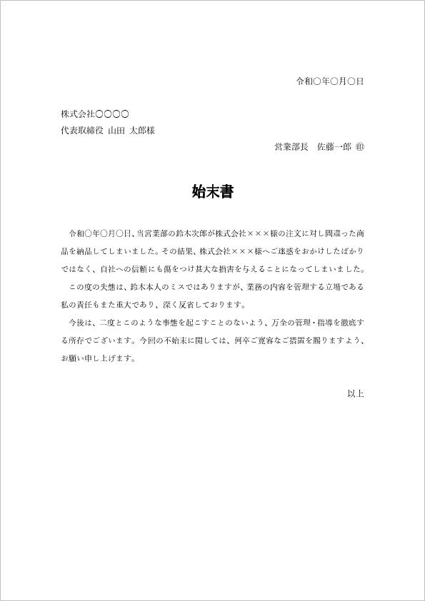 部下の納品ミスによる管理責任の始末書   文例・テンプレート