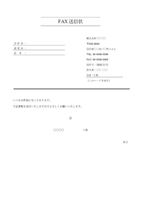 FAX送信状テンプレート01(ワード)