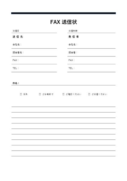 fax 履歴 書 送付 状