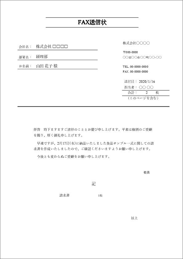 請求書FAX送付状 文例01