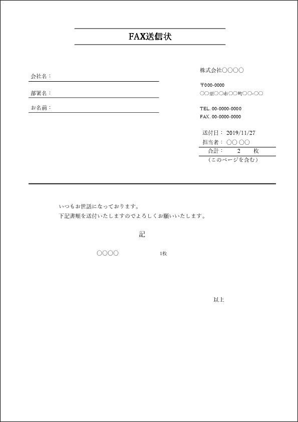 FAX送信状テンプレート01