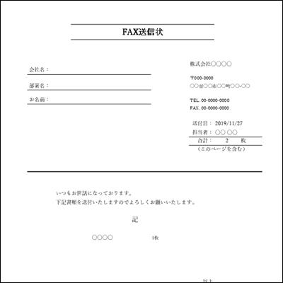 FAX送付状テンプレート エクセルA4縦01