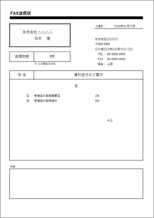 FAX送信状テンプレート02