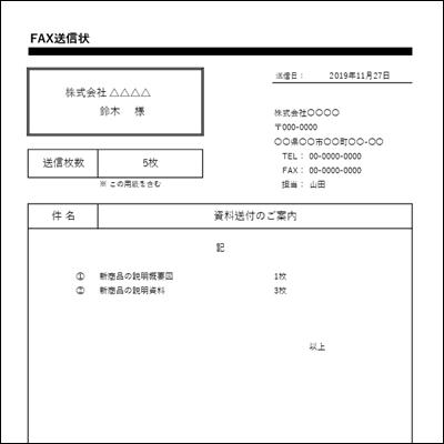 FAX送付状テンプレート エクセル縦02