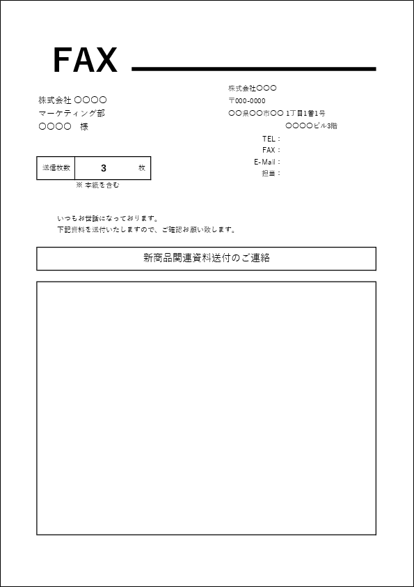 FAX送信状テンプレート03