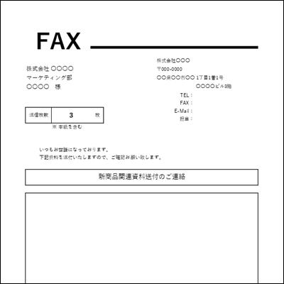 FAX送付状テンプレート エクセルA4縦03