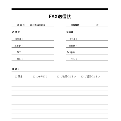 FAX送付状テンプレート エクセル縦04