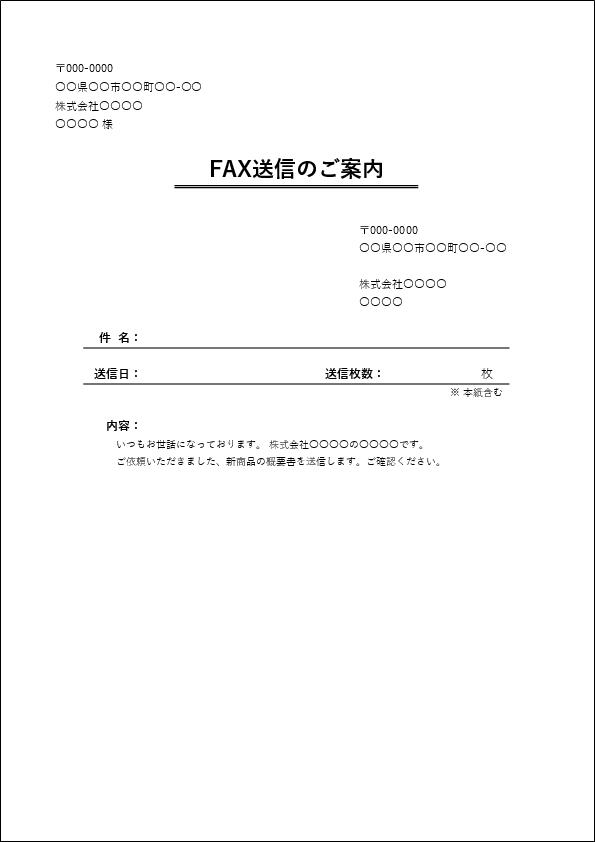 FAX送信状テンプレート05
