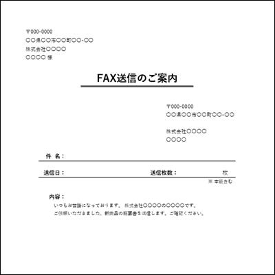 FAX送付状テンプレート エクセルA4縦05