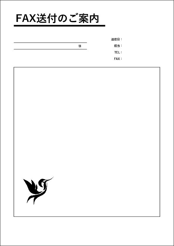 FAX送信状テンプレート06