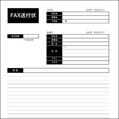 FAX送付状テンプレート エクセルA4縦07