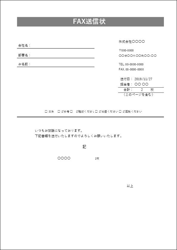 FAX送信状テンプレート08