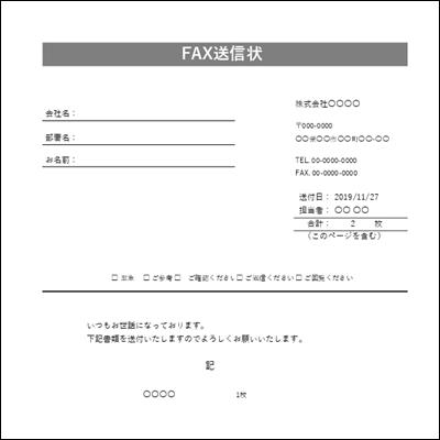 FAX送信状テンプレート エクセル縦08