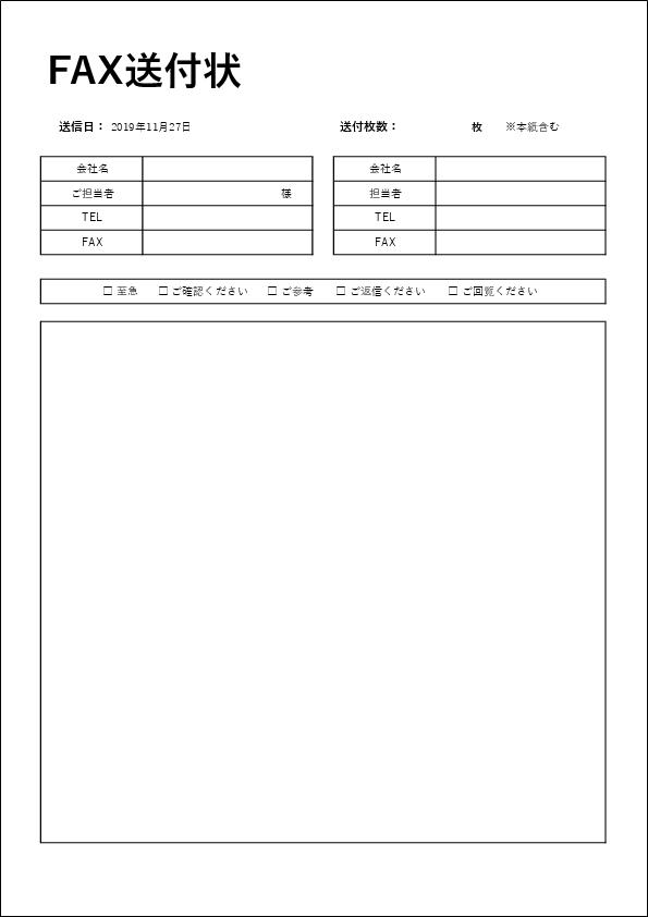 FAX送信状テンプレート09