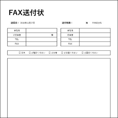 FAX送付状テンプレート エクセルA4縦09