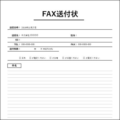 FAX送付状テンプレート エクセル縦10