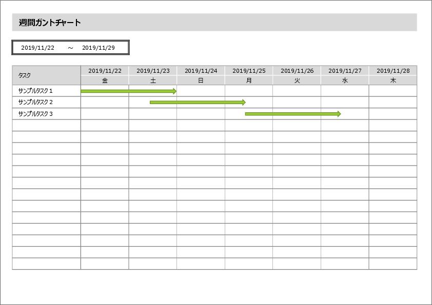 1週間のエクセルガントチャートテンプレート01