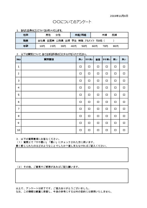 アンケート用紙テンプレート汎用02
