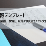 月報の書き方とフォーマット | 無料エクセルテンプレート(業務、営業、売上、販売)
