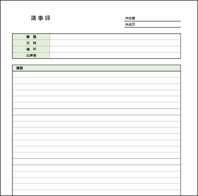議事録テンプレート エクセル01