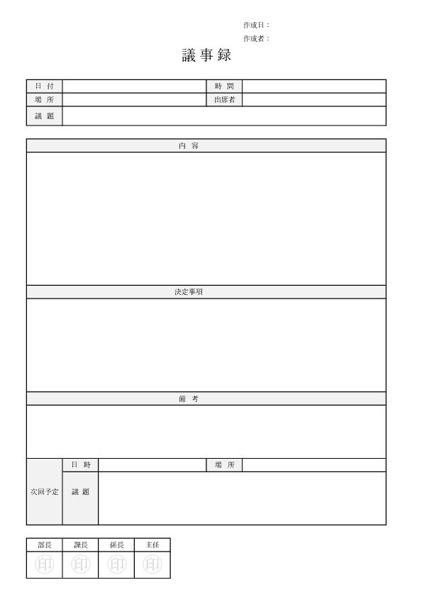 議事録テンプレート エクセル04
